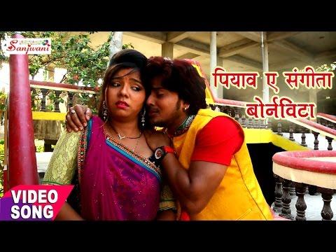 पियाव ए संगीता बोर्नवीटा || Vishal Gagan || Suparhit Songs. New Bhojpuri Hit Songs