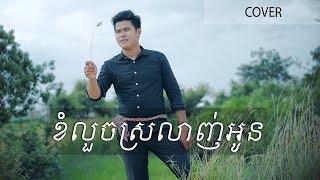 Gambar cover ខំលូចស្រលាញ់អូន - វណ្ណ ណារ៉ា | Khom Louch Srolanh Oun - Van Nara | Cover