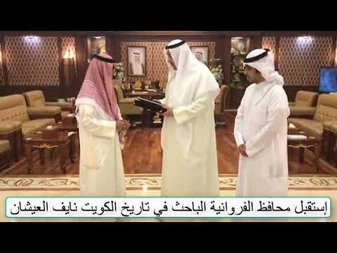 الشيخ فيصل الحمود تسلم دراسة وثائقية بعنوان الأمير مزيد الدويش مات لتبقى الكويت
