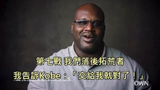 俠客歐尼爾回憶和kobe並肩作戰 透露他為何知道kobe很尊敬他 中文字幕