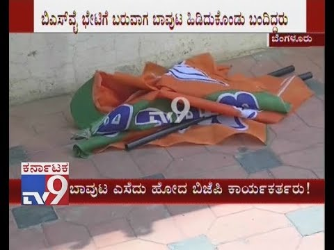 Party Workers Threw BJP Flag on Ground In Front of Yeddyurappa's Residence