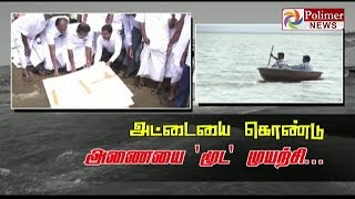 Minister Sellur K. Raju Try to Close Vaigai Dam Water with ThermaCool