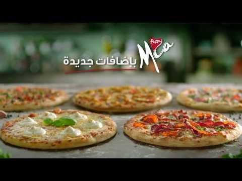 بيتزا ميا لعشاق البيتزا _ لا سميكة ولا رقيقة_ بيتزاهت thumbnail