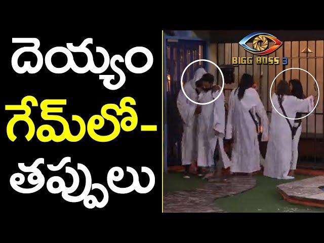 Bigg Boss 3 | Intlo Deyyam Nakem Bhayam Task Mistakes | దెయ్యం టాస్క్ లో తప్పులు  | PDTV