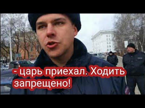 Из за Путина, в Кемерово, людей не пускают на митинг, посвященный жертвам 'ЗИМНЕЙ ВИШНИ' 27.03.2018