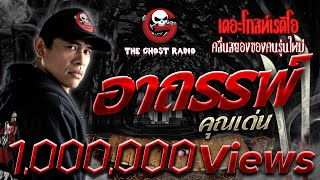 THE GHOST RADIO | อาถรรพ์ | คุณเด่น | 7 เมษายน 2562 | TheghostradioOfficial