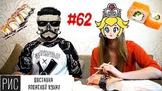 Обзор доставки Рис Хабаровск | СВХ #62 | Сочные ролы  - отвратный Цезарь