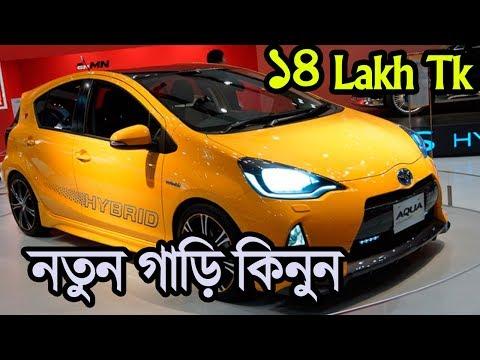 Toyota Hybrid Car In Bd Price || Toyota Aqua Hybrid In Dhaka || Toyota Car Price In Bangladesh