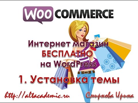 1. Установка шаблона. Создание интернет магазина на WordPress.