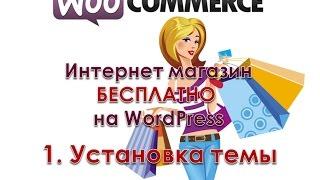 1. Установка шаблона. Создание интернет магазина на WordPress.(Создать интернет магазин бесплатно на платформе WordPress на самом деле не так уж сложно. Сам WordPress очень тщател..., 2016-08-19T05:02:14.000Z)
