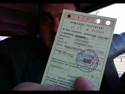 Временное водительское удостоверение.