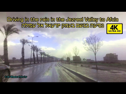 Driving in the rain Nahalal Jezreel Valley Afula winter 4K נ