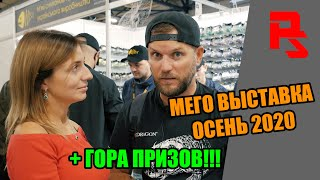 Осенняя Выставка 2020. Охота рыбалка в Киеве. Active Expo Fest