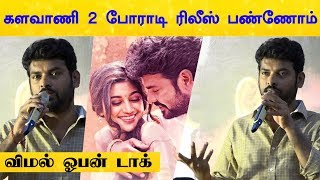 Actor Vimal Revealed the Information about Upcoming Projects   Oviyaa    Kalavani 2 Success Meet