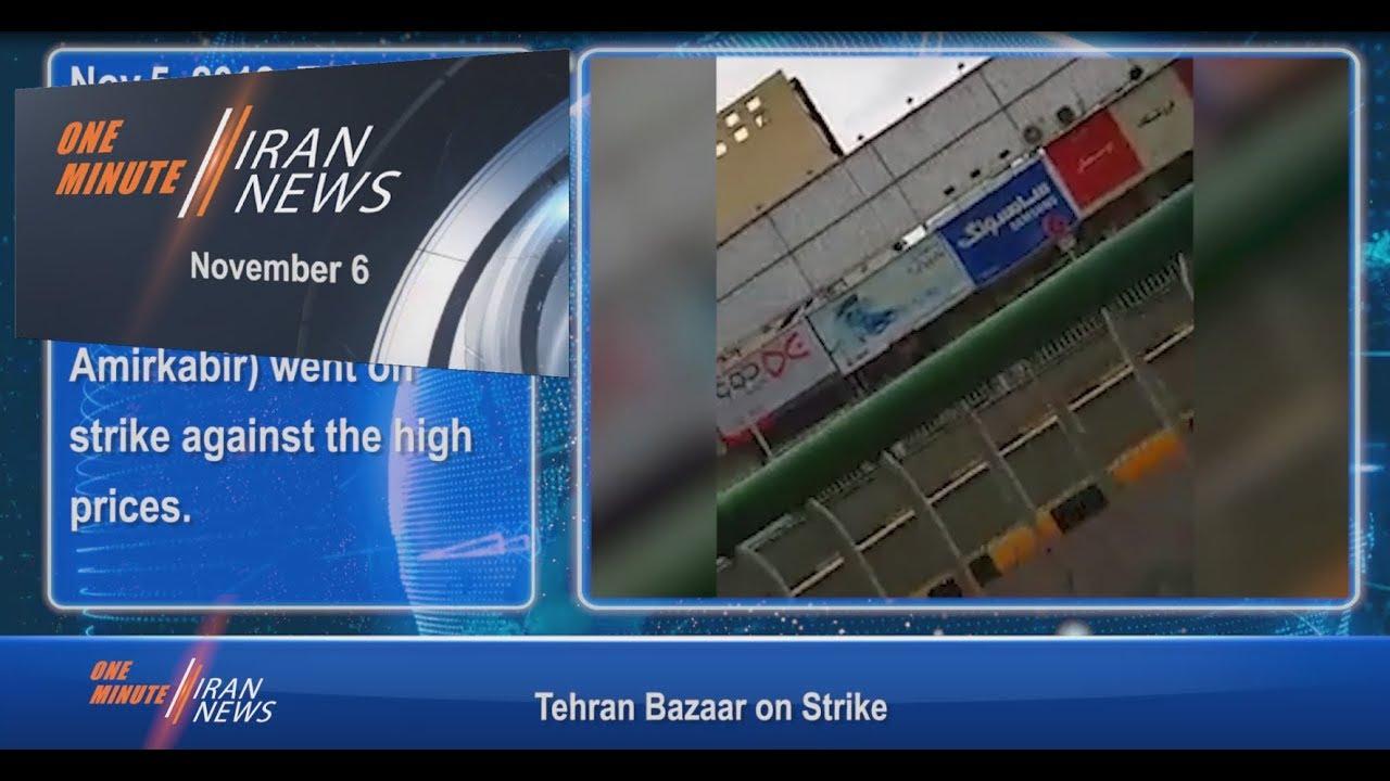 One Minute Iran News, November 6, 2018