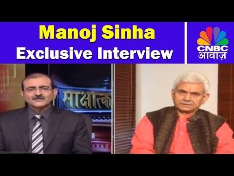 Manoj Sinha Exclusive Interview   साक्षात्कार   CNBC Awaaz