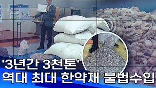 '3년간 3천톤' 역대 최대 한약재 불법수입 부산MBC…