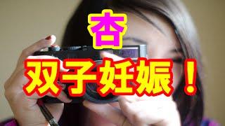 【吉報】杏、双子妊娠!双子出産の費用やリスクとは?! 高村凛 検索動画 15