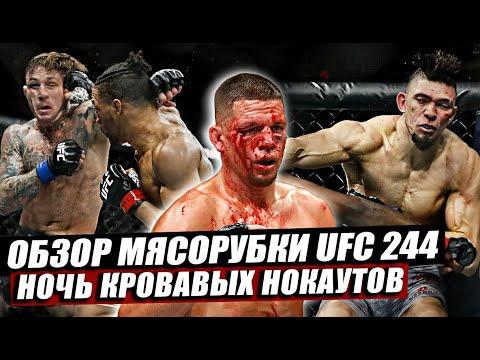 Итоги и Обзор рубки на UFC 244! Нейт Диаз-Хорхе Масвидал. Кевин Ли. Гиллеспи. Тилл.
