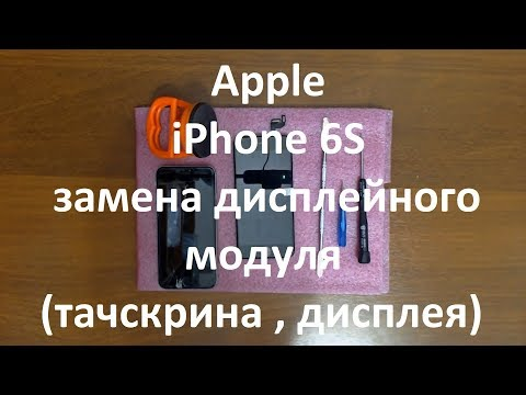 Apple iPhone 6S замена дисплейного модуля ( тачскрина , дисплея )