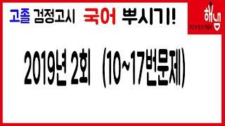 [해냄TV] 고졸졸 검정고시 국어 뿌시기#2019  2…