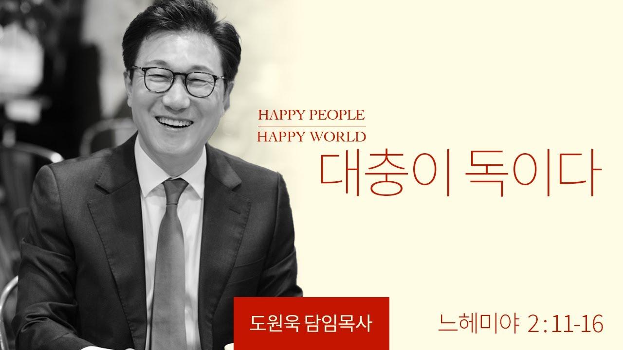 [한성교회 주일예배 도원욱 목사 설교] 대충이 독이다 - 2021. 10. 03