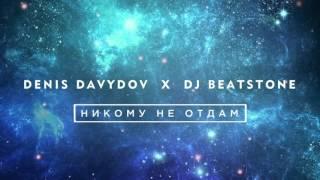 Den Davydov X Dj Beatstone Никому не отдам 2016