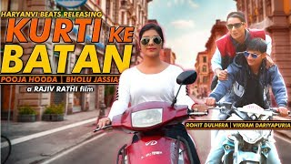 Haryanvi Song 2017   Kurti Ke Batan   Pooja Hooda, Bholu Jassia   Promotional Bite   DJ Song