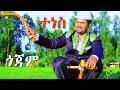 Endalkachew Yenehun - Tenes Gojam | ተነስ ጎጃም - New Ethiopian Music 2017 (official Video) video
