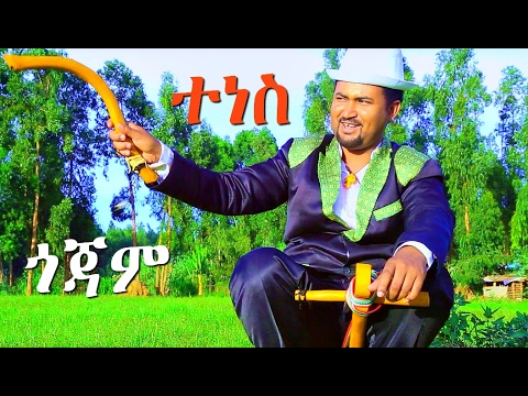 Endalkachew Yenehun - Tenes Gojam | ተነስ ጎጃም - New Ethiopian Music 2017 (Official Video)
