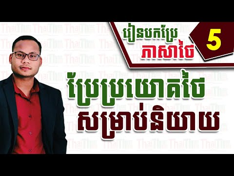 Study Thai រៀនបកប្រែ ភាគ ៥ Thai Translation Part 5 |THAILESSONSWITHTHART