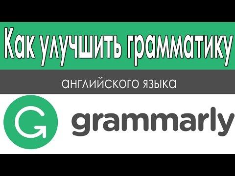 Как писать на АНГЛИЙСКОМ БЕЗ Ошибок / Обзор Grammarly