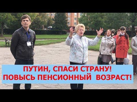 Пенсионеры России поддержали повышение пенсионного возраста. История псковских митингов.