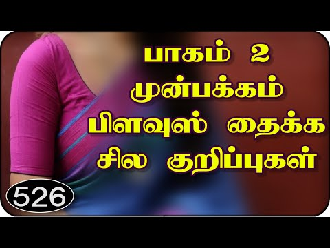 Blouse Front Side Stitching Tips In Tamil Part 02