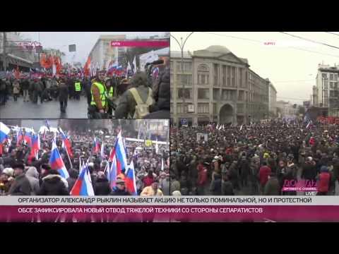 Марш памяти Бориса Немцова в Москве. LIVE