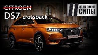 Тест-драйв DS7 crossback. Автомобиль французских президентов