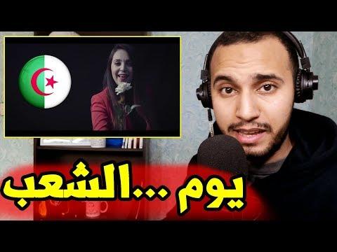 Libérer L'Algérie | NonAu5Mandat 🇩🇿 ♥️ يوم الشعب.. لا للعهدة الخامسة 🙏✌