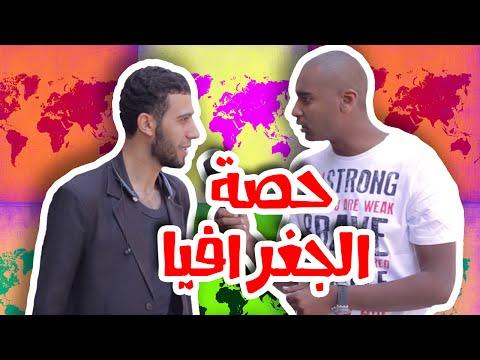 #N2OEgypt: أوت أوف ذا علبة | حصة الجغرافيا