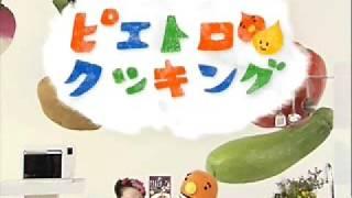ピエトロドレッシング 市川実日子さんとトロ助さんの おいしいレシピ.