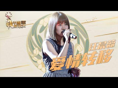 【选手片段】汪晨蕊《爱情转移》《中国新歌声》第9期 SING!CHINA EP.9 20160909 [浙江卫视官方超清1080P]
