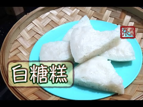★白糖糕 一 簡單做法 ★ | Chinese Steamed White Sugar Cake Easy Recipe