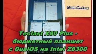 обзор Teclast X80 Plus 32GB Intel Z8300
