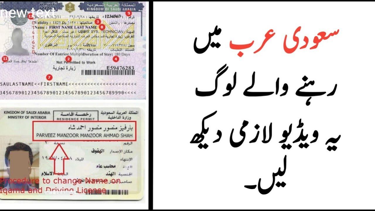 Visa & iqama Status Check Online saudi Arabia   By Khursheed Rajput by  Khursheed Rajput