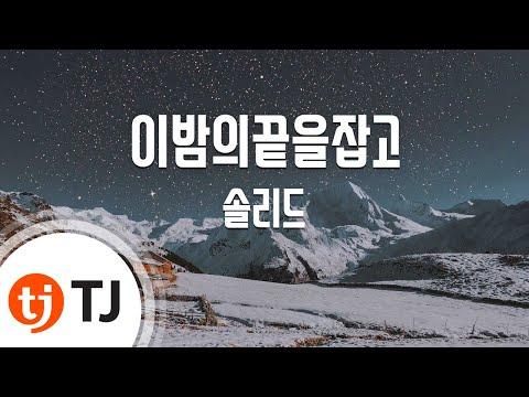 [TJ노래방] 이밤의끝을잡고 - 솔리드( Solid) / TJ Karaoke
