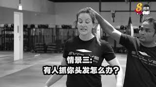 """【视频】向混合格斗世界冠军""""拜师"""" 学独门女子防身术!"""