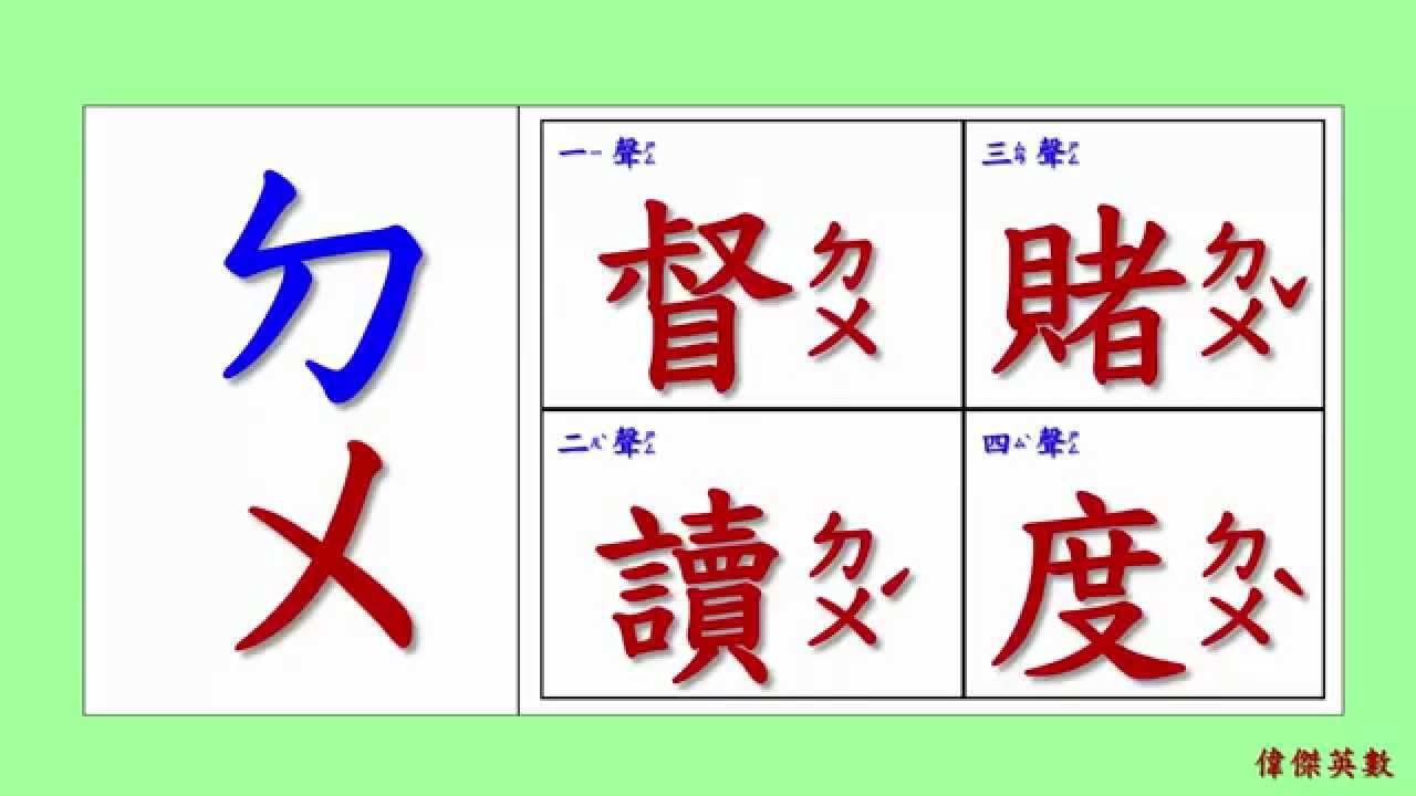 ㄅㄆㄇ 注音符號 拼音05 - ㄉ的四聲拼音與發音練習(Traditional Chinese Pinyin) - YouTube