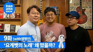 주프라김프리쇼 #9 요게벳의 노래 왜 떴을까? (wit…