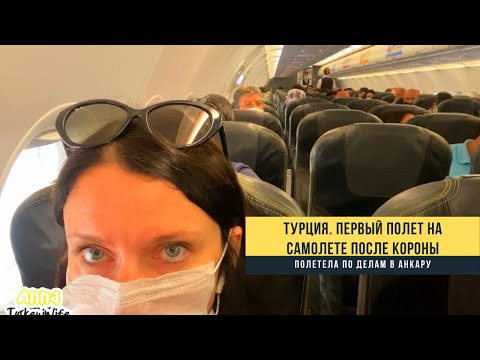 Первый полет на самолете после коронавируса. Турция. Лечу в Анкару