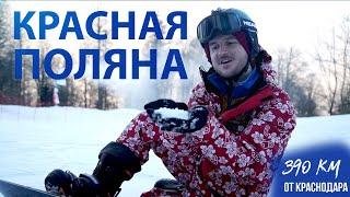 Где отдохнуть в Красной Поляне | «Больше чем отдых»