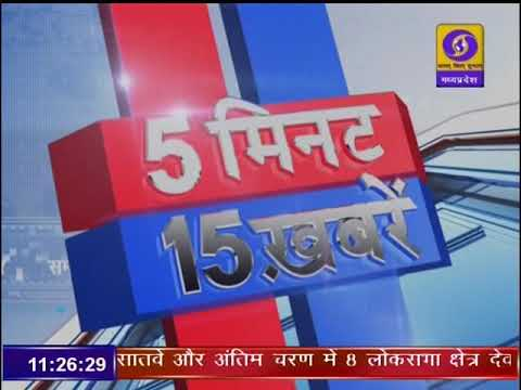 5 MIN 15 KHABREN 7 May 2019 । 5 मिनट 15 खबरें । DD NEWS MP।